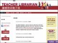 圖書教師電子報
