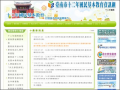 十二年國教資訊網